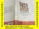 二手書博民逛書店罕見中國證券投資基金運行研究Y417532 宋煜凱 知識產權出版社 出版2012