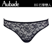 Aubade-巴黎戀人L性感蕾絲丁褲(深藍)EG