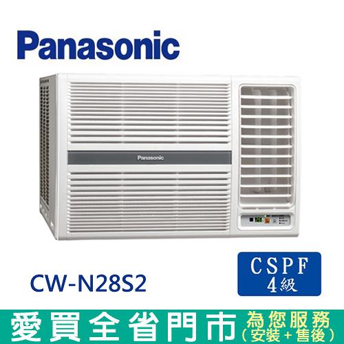 Panasonic國際4-5坪CW-N28S2右吹窗型冷氣空調 含配送到府+標準安裝【愛買】
