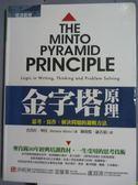 【書寶二手書T8/語言學習_QDQ】金字塔原理_芭芭拉.明托