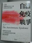 【書寶二手書T1/保健_ZIJ】自體免疫戰爭:126個難解疾病之謎與革命性預防_唐娜