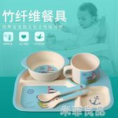 竹纖維兒童餐具套裝訓練吃飯寶寶餐盤嬰幼兒分格卡通飯碗分隔防燙 『米菲良品』