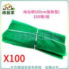 【綠藝家】絲瓜網(60cm加長型100個...