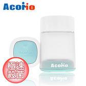 Acomo可攜式個人殺菌器(4分鐘)