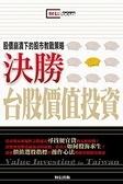 二手書博民逛書店 《決戰台股價值投資》 R2Y ISBN:9866602206