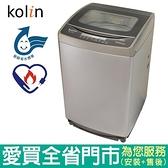 Kolin歌林16KG定頻洗衣機BW-16S03含配送+  安裝【愛買】