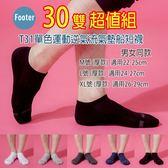 [開發票 Footer] T31 L號 XL號 (厚襪) 單色運動逆氣流氣墊船襪 30雙超值組;除臭襪;蝴蝶魚戶外