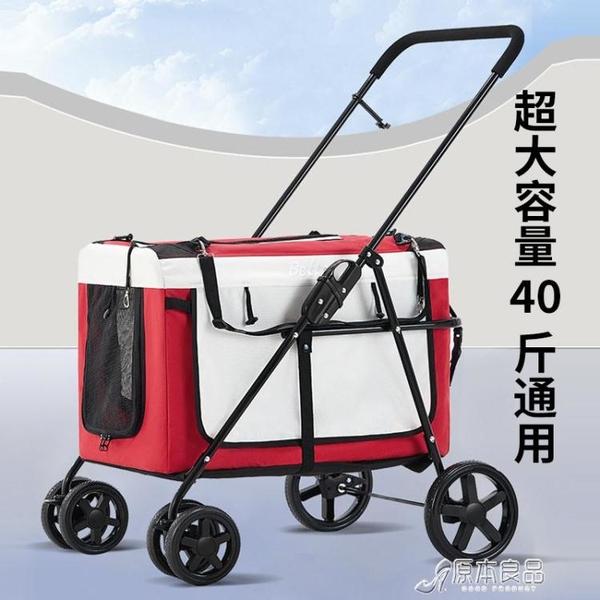 寵物推車 中大型寵物推車可分離簡易輕便折疊狗狗貓咪外出小推車3【快速出貨】
