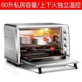 烤箱 長實CS6001D焗爐烤箱60升大容量 家用烘焙多功能全自動電烤箱商用 mks雙12