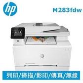 2020全新機種 【取代M281fdw】 HP Color LaserJet Pro MFP M283fdw無線雙面彩色雷射傳真複合機(原廠公司貨)