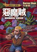 (二手書)魔域大冒險(2):惡魔賊