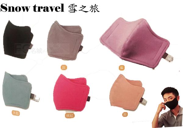 Snow Travel 雪之旅 抗塵/ 防塵/ UV 口罩 防塵口罩 包覆性極高 可水洗 重覆使用(AH8) 特惠三個一組