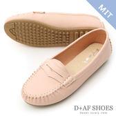 豆豆鞋 D+AF 悠活主張.MIT舒適莫卡辛豆豆鞋*粉