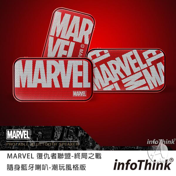 現貨【A Shop】InfoThink MARVEL 復仇者聯盟終局之戰-隨身藍牙喇叭(潮玩風格)