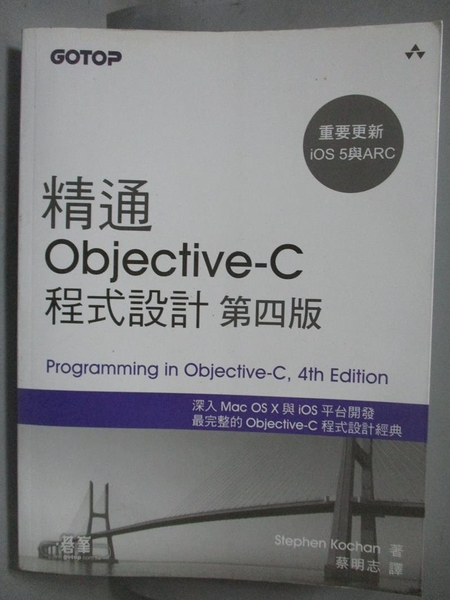 【書寶二手書T9/電腦_EC5】精通Objective-C 程式設計_Stephen G. Kochan