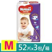 【好奇】白金級頂級守護紙尿褲 M(52片x3包/箱)-箱購