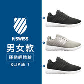 K-SWISS Klipse T休閒運動鞋-男女款