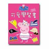 粉紅豬小妹-可愛變裝書(PG011A)