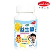 得意人生 兒童益生菌嚼錠_含乳鐵蛋白 (60錠)