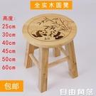 橡木加固實木熊貓凳小圓凳子換鞋凳浴室凳簡約圓凳木凳子矮凳板凳 自由角落