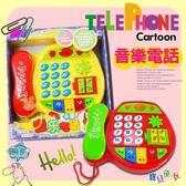 兒童玩具 貝比腦力激盪音樂電話玩具 寶貝童衣