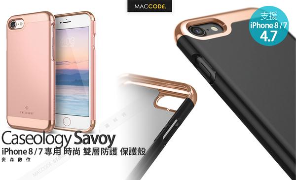 Caseology Savoy iPhone SE2 / 8 / 7 專用 時尚 雙層防護 保護殼