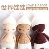 阿卡手工世界娃娃鉤織嬰兒玩具 孕婦制作寶寶手工玩偶diy材料包 免運直出 交換禮物