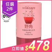 【任選2件$478】Wild Cape 野角 有機南非博士紅茶(40包)【小三美日】
