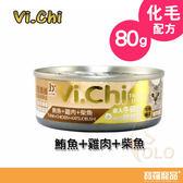Vichi維齊 化毛貓罐 鮪魚+雞肉+柴魚 80g【寶羅寵品】