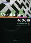 Vocabulary 4000:必考4000單字書(上下冊合售)