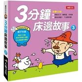 童話百科:3 分鐘床邊故事3 附CD
