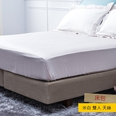 HOLA 雅緻天絲素色床包 雙人 米白