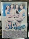挖寶二手片-K09-147-正版DVD-華語【BIG波誘惑】-林雅詩 大迫由美(直購價)