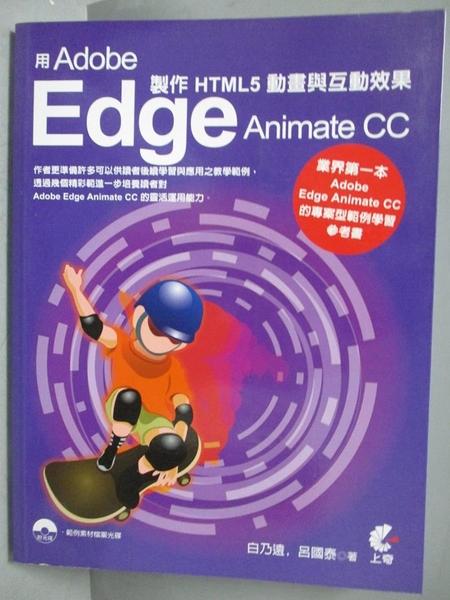 【書寶二手書T3/網路_QXL】用Adobe Edge Animate CC 製作HTML5動畫與互動效果_白乃遠_附光