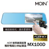 MOIN MX100D 鋅合金超薄型1080P觸控試後照鏡行車紀錄器(贈16G)