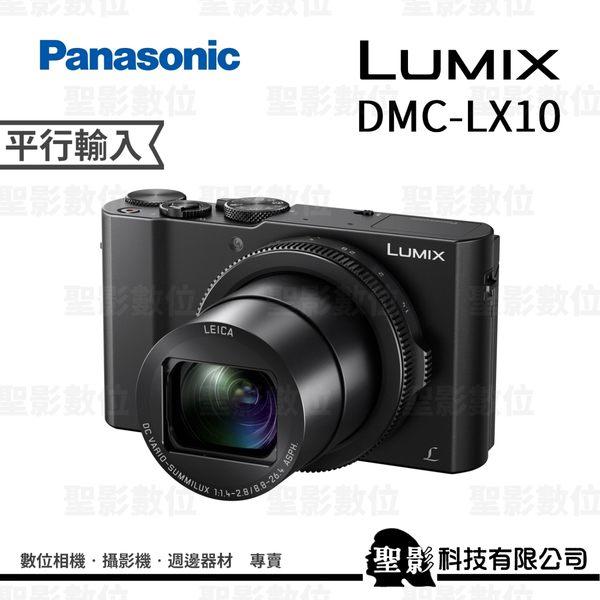 "Panasonic DMC-LX10 1""感光元件 F1.4 類單眼 4K錄影 翻轉觸控螢幕 3期零利率 / 免運費 WW【平行輸入】"
