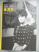 【書寶二手書T1/傳記_XBJ】迴旋.婉約.黃潤色(附DVD)_蕭瓊瑞