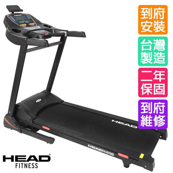 HEAD專業電動揚升跑步機H5700i 台灣製造 兩年保固 【HEAD海德】