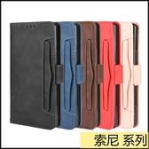 【萌萌噠】索尼 SONY Xperia5 II (6.1吋) 復古皮紋 多卡槽側翻平板皮套 磁扣 支架 全包軟殼 手機套