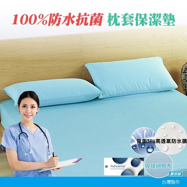 [枕套2件]100%防水吸濕排汗網眼枕套保潔墊 MIT台灣製造《淺藍》