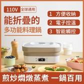 110V 電煮鍋六大 便攜式小型折疊多 電熱火鍋旅行宿舍家用一體鍋  不粘電鍋蒸煮鍋