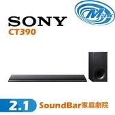 《麥士音響》 SONY索尼 家庭劇院 SoundBar聲霸 CT390