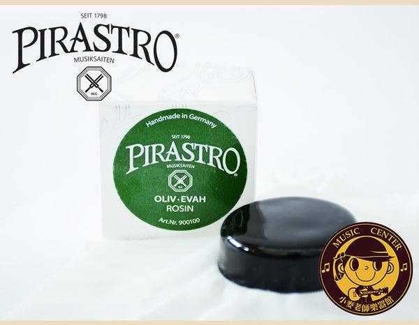 【小麥老師樂器館】現貨!! Pirastro 9001 松香 Oliv 德國製 小提琴 中提琴 二胡