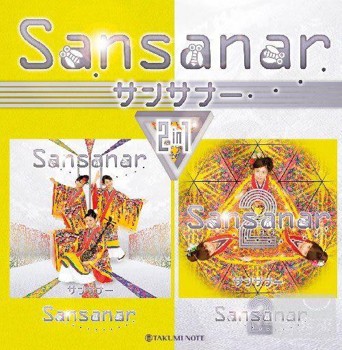 SANSANAR  SANSARNAR  2合1精選 CD 沖繩新生代美少女琉球黃楊花御水撫相約竹富島