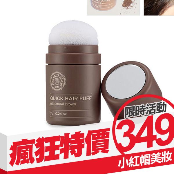 韓國 THE FACE SHOP 自然遮色氣墊髮粉 7g 兩色可選 增量粉 髮際線 修飾粉【小紅帽美妝】NPRO