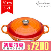 Le Creuset 壽喜燒鑄鐵鍋 壽喜燒鍋 淺圓鍋 淺鍋 30cm 3.2L 火焰橘 法國製