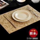 4片裝餐墊餐桌墊西餐墊防水防油歐式隔熱墊餐布PVC盤墊餐具墊雙層 溫暖享家