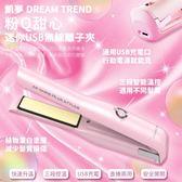 凱夢DREAM TREND 粉Q甜心USB無線離子夾【櫻桃飾品】【31167】