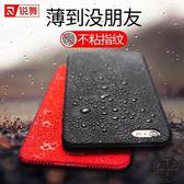 手機殼 銳舞蘋果7plus手機殼iPhone8磨砂硬殼8puls中國紅ipone全包防摔八 ~黑色地帶