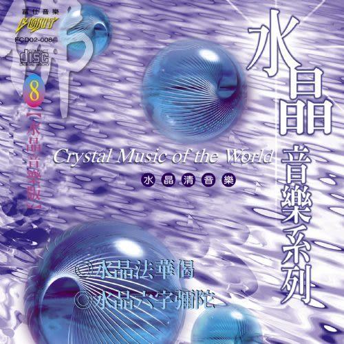 水晶音樂系列 水晶音樂版 8 CD (音樂影片購)